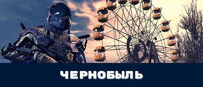 Припять Чернобыль Варфейс