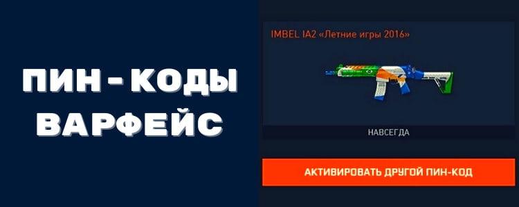 Пин коды и промокоды Варфейс
